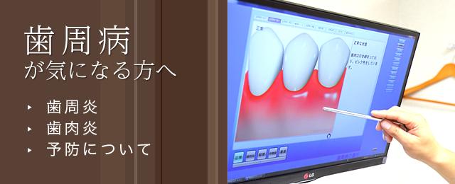 歯周病が気になる方へ